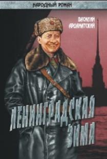 Ленинградская зима