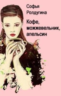 http://readly.ru/public/media/covers/0/3/03985b2edbdc6aa5600b606e763a879e_200x0.jpg
