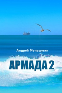 Обложка Армада 2