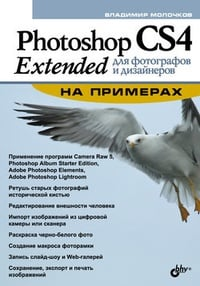 Обложка Photoshop CS4 Extended для фотографов и дизайнеров на примерах