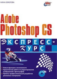 Обложка Adobe Photoshop CS. Экспресс-курс