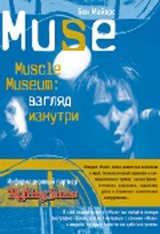 Muse.Muscle Museum. Взгляд изнутри