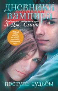 Книгу вампира fb2 4 дневники