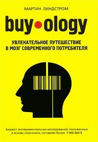 Buyology. Увлекательное путешествие в мозг современного потребителя