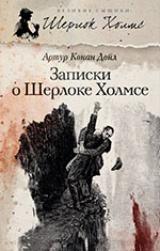 Записки по отношению Шерлоке Холмсе (авторский сборник)