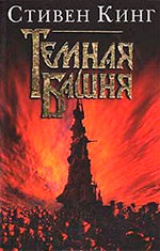 Темная Башня (цикл)
