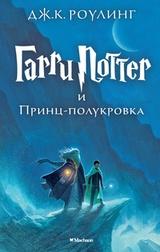 Гарри Поттер да Принц-полукровка