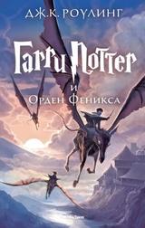 Гарри Поттер равно Орден Феникса