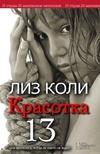 Книга Красотка 03