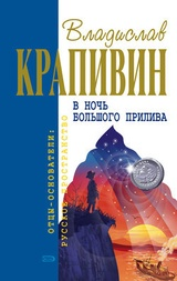 Книги фантастика приключение роман