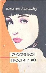 Счастливая Проститутка Моя Собственная История», Ксавьера Холландер