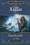 Книга Королева орков. Книга 0. Дочь клана
