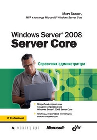Обложка Windows Server 2008 Server Core