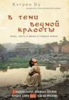 Книга В тени вечной красоты. Жизнь, казнь равно беззаветная на трущобах Мумбая