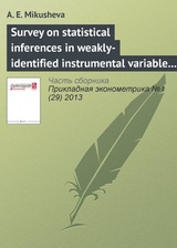 Survey on statistical inferences in weakly-identified instrumental variable models