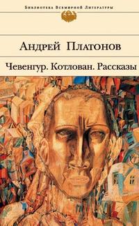 Чевенгур андрей платонов скачать fb2, txt, pdf на readly. Ru.