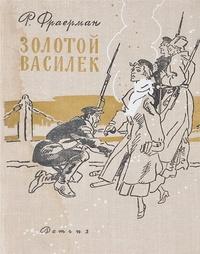 Обложка Золотой василек