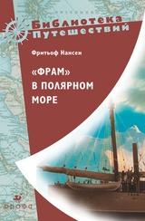 """""""Фрам"""" на полярном море"""