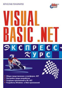 Обложка Visual Basic .NET. Экспресс-курс