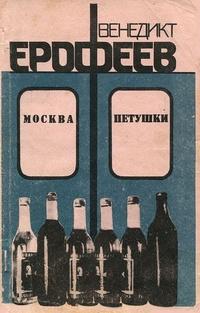 Венедикт ерофеев. Москва-петушки (pdf) » лучшие книги всего интернета!