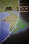 Книга Цивилизаtion