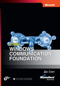 Обложка Основы Windows communication foundation