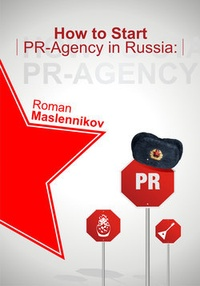 Обложка How To Start Your Own PR-Agency In Russia? Anti-Learner's Guide