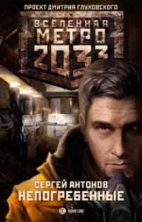 Метро 2033: темные туннели. В интересах революции. Непогребенные.