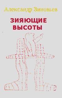 Александр зиновьев зияющие высоты » электронные книги купить или.