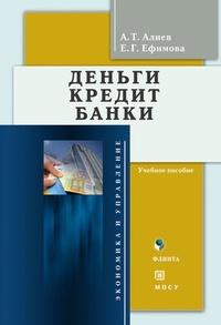 Книга Деньги Кредит Банки