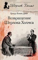 Возвращение Шерлока Холмса (авторский сборник)