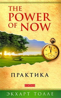 Обложка The Power of Now. Практика