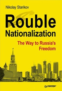 Обложка Rouble Nationalization – the Way to Russia's Freedom