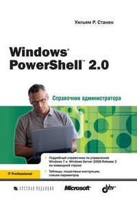 Обложка Windows PowerShell 2.0