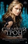 Книга Стеклянный трон