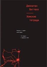 Джонатан Литтелл - полная биография