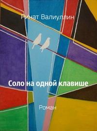 Книга соло на одной клавише fb2