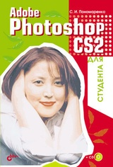 Adobe Photoshop CS2 для студента