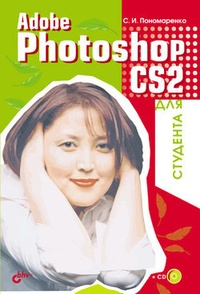 Обложка Adobe Photoshop CS2 для студента