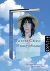 Пати Смит - полная биография