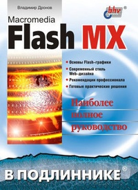 Обложка Macromedia Flash MX
