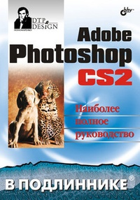 Обложка Adobe Photoshop CS2