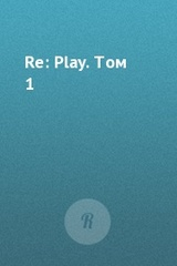 Re: Play. Том 1