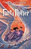 Гарри Поттер равно Дары смерти