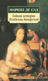 Фэнтези лр читать