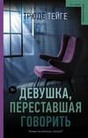 Книга Девушка, переставшая говорить
