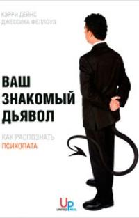 ваш знакомый дьявол как распознать психопата читать бесплатно