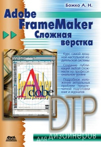 Обложка Adobe FrameMaker. Сложная верстка