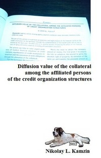 Обложка Diffusion value of the collateral among the affiliated persons of the credit organization structures