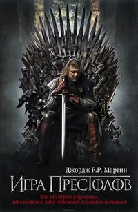 игра престолов последняя книга скачать бесплатно fb2